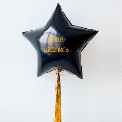 Большая звезда с индивидуальной надписью на золотистой гирлянде
