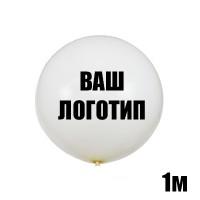 Большой белый шар с индивидуальной надписью