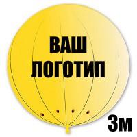 Виниловый большой желтый шар с индивидуальной надписью