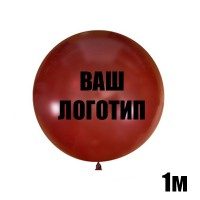 Большой шар бургундия с индивидуальной надписью
