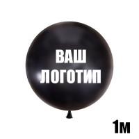 Большой черный шар с индивидуальной надписью