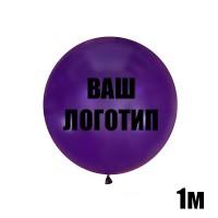 Большой фиолетовый шар с индивидуальной надписью