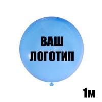 Большой голубой шар с индивидуальной надписью