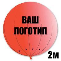 Виниловый, большой красный шар с индивидуальной надписью