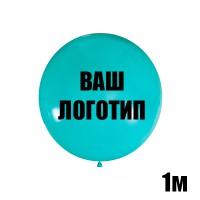 Большой шар цвета тиффани с индивидуальной надписью