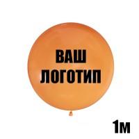 Большой оранжевый шар с индивидуальной надписью