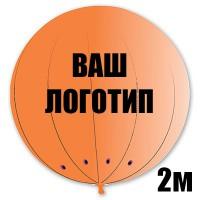 Виниловый оранжевый шар с индивидуальной надписью