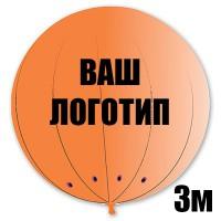 Виниловый, большой оранжевый шар с индивидуальной надписью