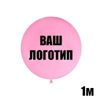 Большой розовый шар с индивидуальной надписью