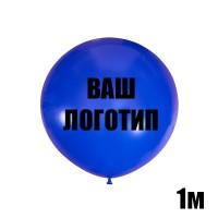 Большой синий шар с индивидуальной надписью