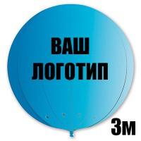 Большой, виниловый синий шар с индивидуальной надписью