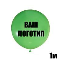 Большой зеленый шар с индивидуальной надписью