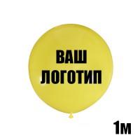 Большой желтый шар с индивидуальной надписью