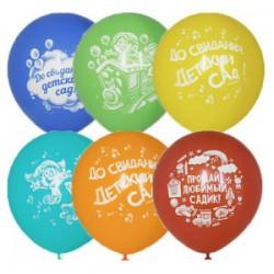 """Разноцветные шары """"До свидания детский сад"""""""