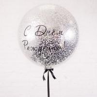 """Большой шар """" С днём рождения"""" с серебряными квадратными конфетти"""