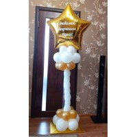 Золотая стойка из шаров с большой  звездой с индивидуальной надписью
