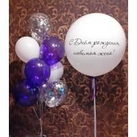 """Большой белый шар с надписью """"С днём рождения, любимая жена"""" и фонтан бело фиолетовых шаров"""