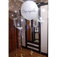 Большой белый шар с индивидуальной надписью и баблс с белыми перьями