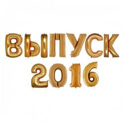 """Фольгированная надпись буквы """"Выпуск 2021"""""""