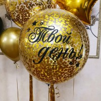 Большой шар с золотым конфетти и надписью