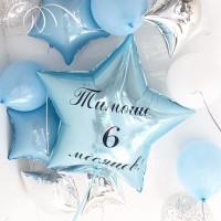 Именная звезда в голубом цвете