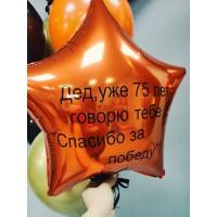 Связка шаров для дедушки к Дню Победы