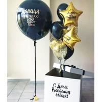 Коробка с шарами и большой шар с золотой надписью