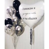 Большое белое сердце с текстом и связка шаров