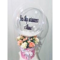 """Букет из живых цветов с шаром с надписью """"Весь мир начинается с мамы"""""""