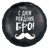 """Шар-круг """"С днем рождения, бро!"""""""