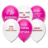Гелиевый шар на женский день рождения оскорбительный в ассортименте