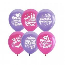 Гелиевый шары женские с прикольной надписью