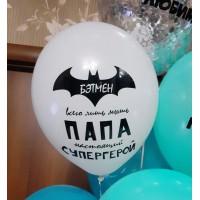 """Белый шар """"Бэтмен всего лишь мышь, наш папа настоящий супергерой"""""""