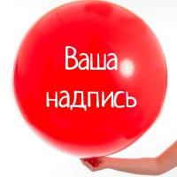 Большой шар с индивидуальной надписью