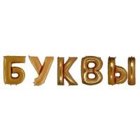 Фольгированные шары-буквы золотые