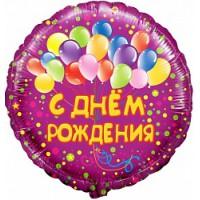"""Круг фиолетовый """"С Днем Рождения"""" с шарами"""