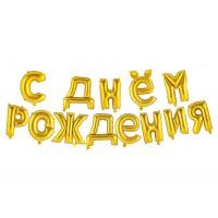 """Шары-буквы """"С Днем рождения"""" с воздухом"""