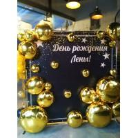 Большая фотозона с золотыми шарами