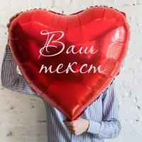 Гелиевое сердце с индивидуальной надписью