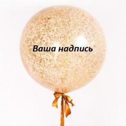 Большой шар с золотым мелким конфетти и индивидуальной надписью