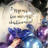 Баблс с надписью и синими перьями на день рождения