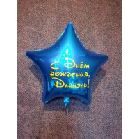 Синяя фольгированная звезда с индивидуальной надписью на день рождения мальчику