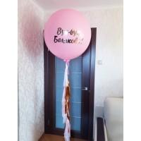 Большой розовый шар с индивидуальной надписью на ленте тассел на прощание с девичьей фамилией