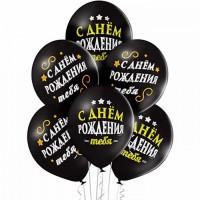 """Черные шары """"С днем рождения!"""""""