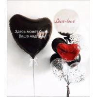 Гелиевый сет из большого фольгированного сердца с индивидуальной надписью и связки с фольгированным сердцем и баблс с надписью в красно-черных тонах на День всех влюблённых