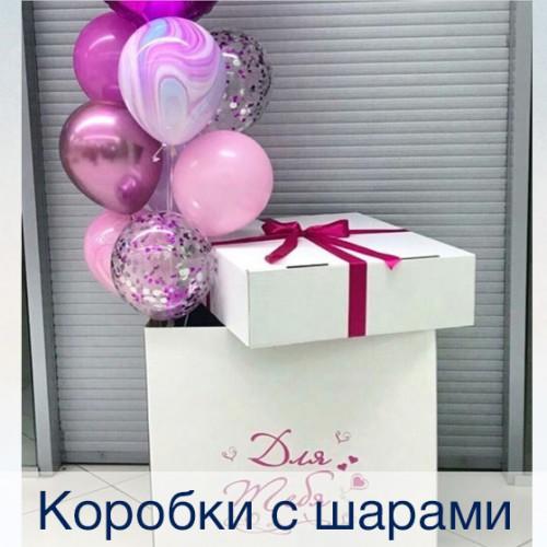 Коробки с шарами