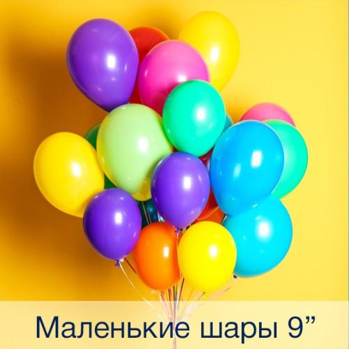 "Маленькие шары 9"""
