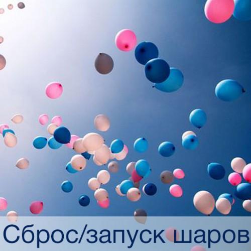 Сброс/запуск шаров