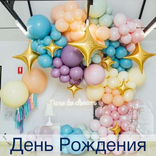День рождения, юбилей