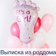 Воздушные шары в подарок на выписку из роддома